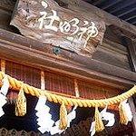 Toba Shinmeisha Temple