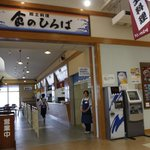 Tempat persinggahan Minato Oasis Uwajima Kisaiyahiroba