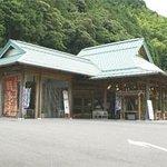 Road Station Araginosato
