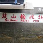 Guzhan Ferry Pier