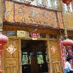 Photo de JinTian Guest House