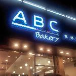 ABC Bakery & Cafe at Night