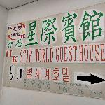 HK Star World Guest House resmi