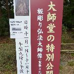 Spezialöffnung des Daishido im November 2011