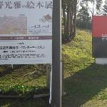 イベント案内標識
