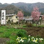 生寿苑への看板 猿ヶ京温泉の自然
