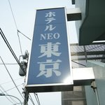 Hotel Neo Tokyo Foto