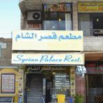 Photo of Syrian Palace Restaurant