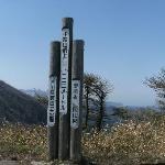 中蒜山山頂