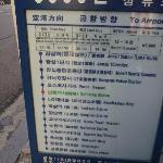 金浦空港 リムジンバス停