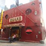 Shanghai Village Chinese Restaurant