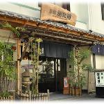 โรงแรมเรียวคัง คาโมงาวะ อาซาคุสะ