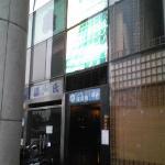 12.03.18【紋兵衛虹橋店】店頭