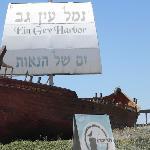 Ein Gev Kibbutz