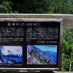 Photo de Satta-toge Pass