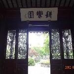 建物の透かし彫りの扉を通して庭を臨む