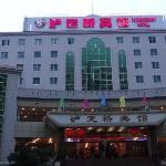 Photo of Ludingqiao Hotel