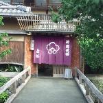 料理旅館 白梅の玄関