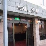 Hotel New Kuroshio