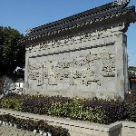 uno de los tantos poemas de Tang Bohu inmortalizado en piedra