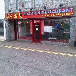 Φωτογραφία: Hai Tian Restaurant