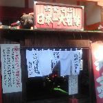 Daimyojin Foto