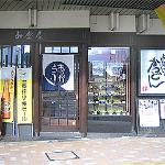 Kadoya Shokudo Photo