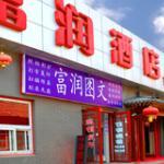 베이징 푸런 카이시커우 호텔