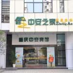 Zhong An Inn Shijiazhuang