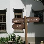 Hot Spring Museum near to Hotel