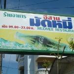 Mudmee restaurant