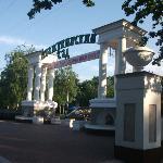 Парк Нальчика