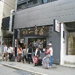 Foto di Hakata Ikkosha Hakata Honten