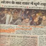 Congress supremo's son ,Mr. Rahul Gandhi's visit to Sri Annapurna published in Sahara Newspaper.