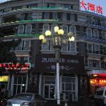 Photo of Elan Inn Beijing Xinguozhan