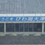 la stazione di Otsu dalla finestra