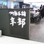 Photo de Tsukemen Hompo Karabu Hiroshima Airport