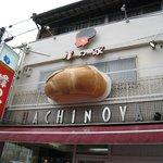 Hachinoya
