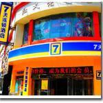 7 Days Inn (Shenzhen Nanyou)