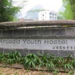 Yangshuo Houyuan Hostel Foto