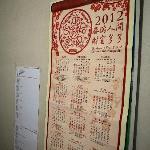 Calendar in the lobby