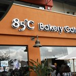 85 Degrees Bakery Cafe