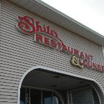 The Shilo Restaurant