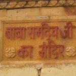Surya Gate(e)