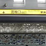 Shinagawa Station Exit