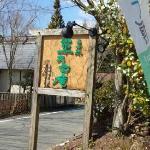 Omise no Kanban