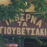 Taverena Giouvestsakia