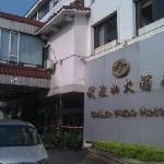 Photo de Fubo Hotel