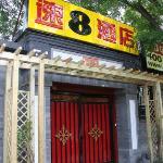 Super 8 Tianjin Wuqing Jingjin Fashion Square