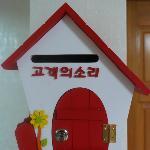 Photo of Danim Backpackers Suncheon